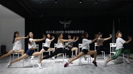 热舞 椅子舞 欧美帅气椅子舞培训 音乐E T  重庆江北沙坪坝华翎舞蹈学校