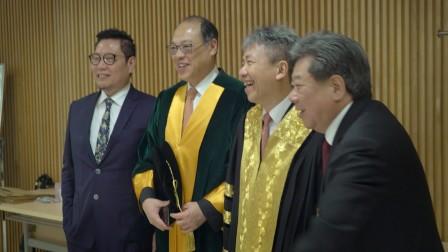 第九届荣誉院士颁授典礼