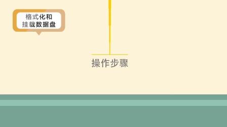 阿里云云服务器:平步青云篇