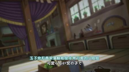 花泽香菜携手《料理次元》 送来盛夏清凉问候!