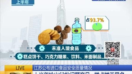 早安江苏20170802江苏公布进口食品安全质量情况 上半年检出63批问题产品 糕点饼干居多 高清