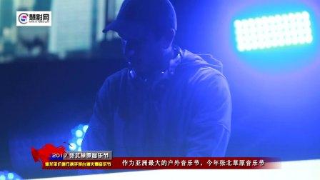 北京德龙平价酒行携手茅台王子酒火爆2017张北草原音乐节---慧影网报道