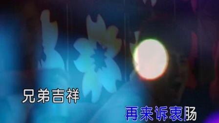 陈历祥 - 兄弟吉祥|壹字唱片KTV新歌推荐