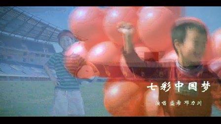 盛希、邓力川 - 七彩中国梦(原版HD080P)|壹字唱片KTV新歌推荐
