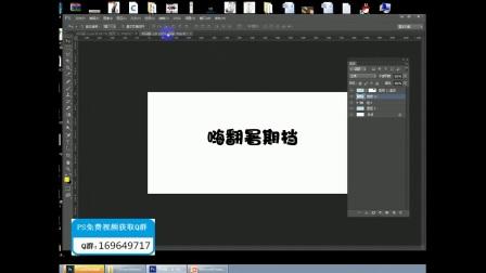 PS教程:嗨翻暑假档,小清新夏日字体设计 上集(51RGB在线教育)