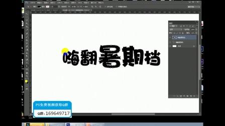 PS教程:嗨翻暑假档,小清新夏日字体设计 下集(51RGB在线教育)