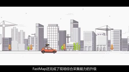 四维图新全新一代地图采集平台FastMap 具备地图日更新能力