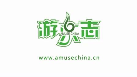凝翠01_amusechina.cn