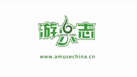 永恒的竖琴_amusechina.cn