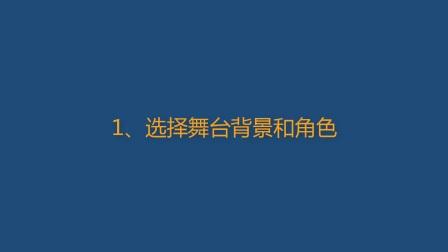 scratch学习教程—2、弹小球游戏(1)【STEAM教育】【编程】