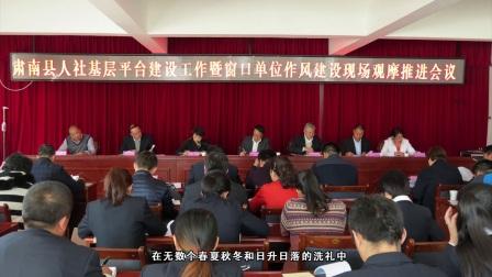 [西游影视]肃南县人社局2017年党建专题片