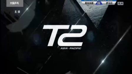 2017T2联赛R302斯佐科斯vs萨马拉【完整版】