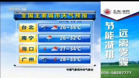 CCTV13新闻12:00