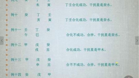 盲派八字命理杨清娟第二章上