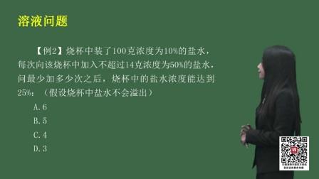 湖南华图:公务员考试行测数量关系解题秒技巧-溶液问题2