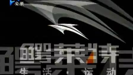 安徽卫视《天气预报》(20080919)_标清