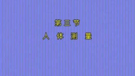 服装裁剪视频教程-第一讲--在线收看)