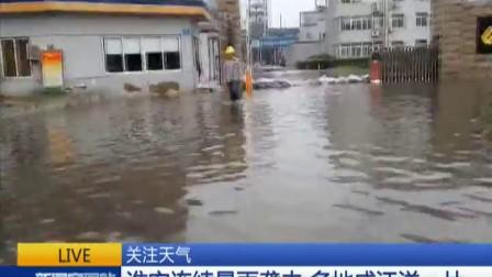 新闻空间站20170804关注天气 淮安连续暴雨袭击 多地成汪洋一片 高清