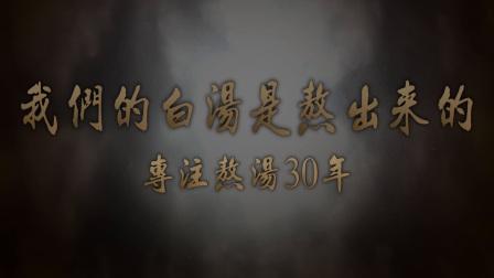 皇城老妈——专注熬汤30年