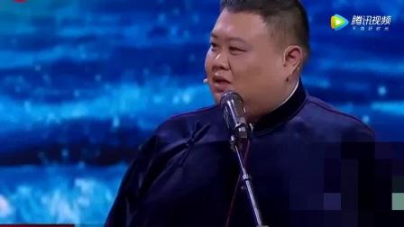 岳云鹏发扬河南方言, 把郭德纲看的乐死了
