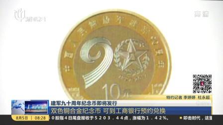 建军九十周年纪念币即将发行:双色铜合金纪念币  可到工商银行预约兑换 上海早晨 170805