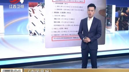 《南国早报》:撞坏绿化带要赔5万多元! 晨光新视界 170805