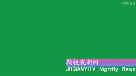 鞠视夜新闻(原鞠倩祎卫视晚间新闻)片尾(2017.10.10-现在)