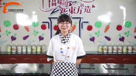 天津新东方烹饪学校学子心声—经典西点 孙怡
