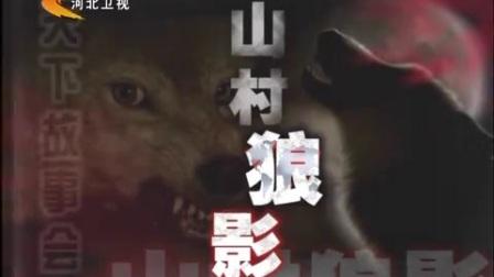 【天下故事会2012】 山村狼影