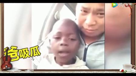 爆笑非洲小孩学中文 ,没毛病说成有毛病,教的