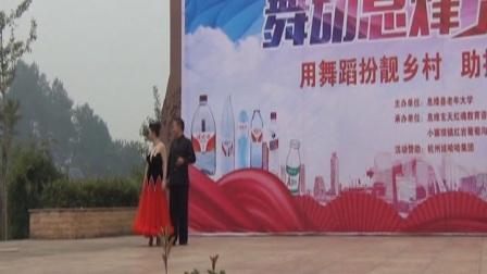 《舞动息烽激情一夏》用舞蹈扮靓乡村红岩葡萄沟文艺联欢活动