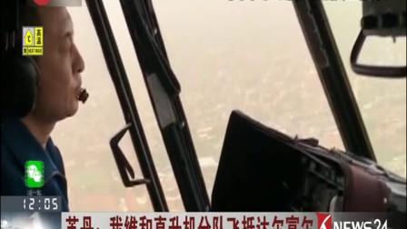 苏丹:我维和直升机分队飞抵达尔富尔 东方大头条 170806
