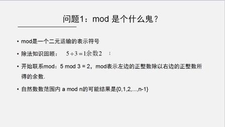 2_mod的是个什么鬼