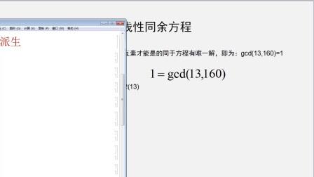 6_手动计算RSA的秘钥