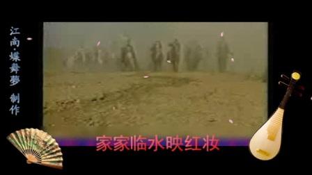 黄梅戏《桃花扇》秦淮无语送斜阳伴奏