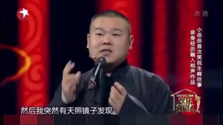岳云鹏孙越相声1-4期合集 欢乐喜剧人第二季