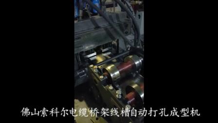 光伏支架自动打孔成型机1