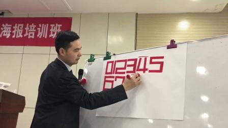 周闯老师数字手绘POP培训东营电信公司