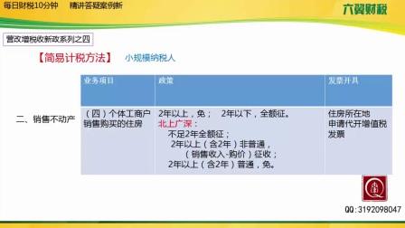 【会计证】简易计税方法2主讲:秦梁红