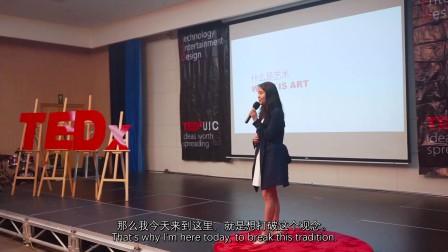 碰撞未来的艺术:侯甜芳@TEDxUIC (中英字幕)