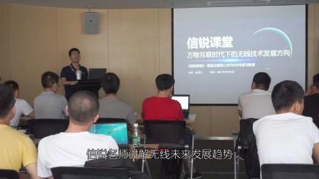 首届《信锐课堂》核心合作伙伴专家训练营