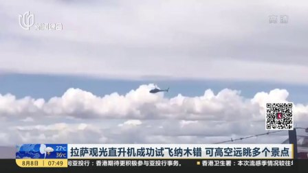 拉萨观光直升机成功试飞纳木错  可高空远眺多个景点 上海早晨 170808