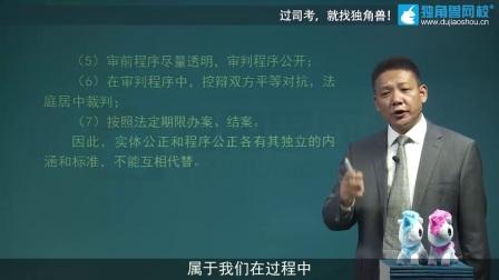 2017年司考培训辅导讲座-刑诉法精讲第2节