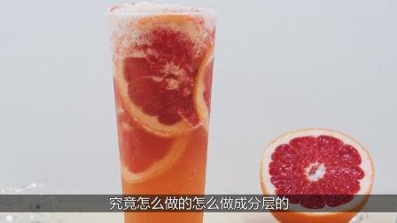 喜茶满杯西柚的做法,沙冰跟茶汤分层是怎么做的?柚子片怎么容易贴边呢?