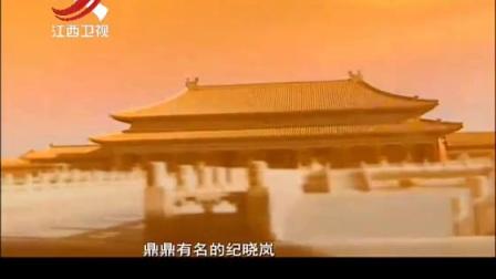 【经典传奇2016】历史大真探·揭秘真实的纪晓岚