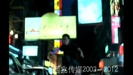 西兆传媒2002-2012视频集锦