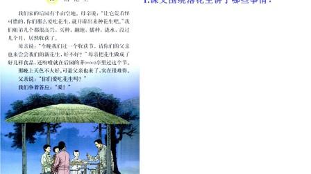 人教版五年级语文上册落花生辅导视频