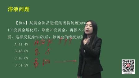 湖南华图:公务员考试行测数量关系解题秒技巧-溶液问题5