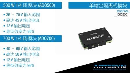 雅特生科技数字 DC-DC 产品组合