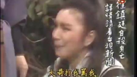杨丽花歌仔戏七侠五义片段
